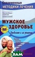 Чугунов Сергей Петрович Мужское здоровье. Проблемы и их решение