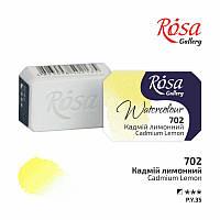 Акварель ROSA Gallery Кадмий лимонный (702) в кюветах 2,5 мл