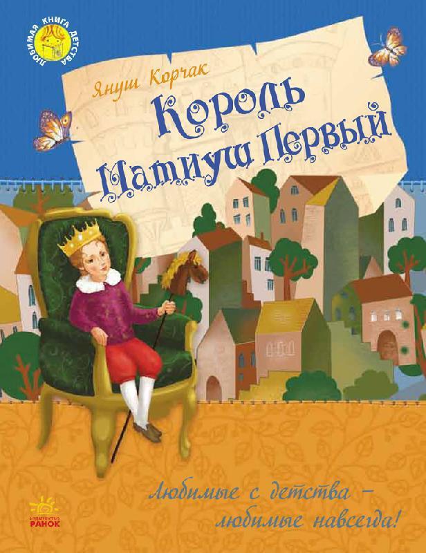 Любимая книга детства: Король Матиуш Первый
