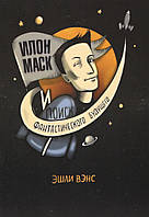 Вэнс Э. Илон Маск и поиск фантастического будущего.
