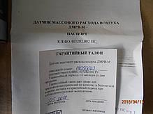 ДМРВ-М (ЛГФИ 407 282.002), фото 2