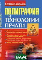 Стефанов Стефан Полиграфия и технологии печати