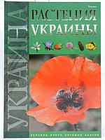 Гамуля Ю.Г. Растения Украины (б/у).