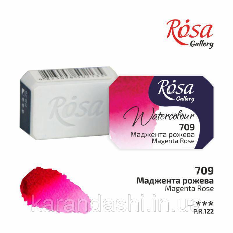 Акварель ROSA Gallery Маджента розовая (709) в кюветах 2,5 мл