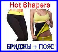 БРИДЖИ + ПОЯС для похудения HOT SHAPERS PANTS