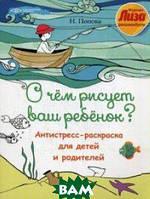 Попова Наталья Викторовна О чем рисует ваш ребенок? Антистресс-раскраска для детей и родителей