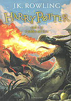 Rowling J.K. Harry Potter and the Goblet of Fire.