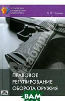 Чашин Александр Николаевич Правовое регулирование оборота оружия
