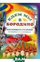 Русецкая Ольга Едем мы в Бородино. Рассказы для детей
