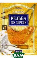 Осипенко Вячеслав Анатольевич Резьба по дереву