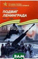 Алексеев Сергей Петрович Подвиг Ленинграда. 1941-1944. Рассказы для детей