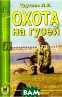 Трутнев Лев Емельянович Охота на гусей