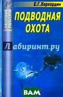 Хорхордин Е. Г. Подводная охота. Справочник
