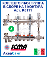 ICMA Коллекторная группа в сборе на 3 контура Арт. K0111