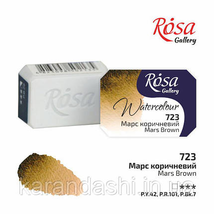 Акварель ROSA Gallery Марс коричневый (723) в кюветах 2,5 мл, фото 2