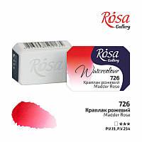 Акварель ROSA Gallery Краплак розовый (726) в кюветах 2,5 мл