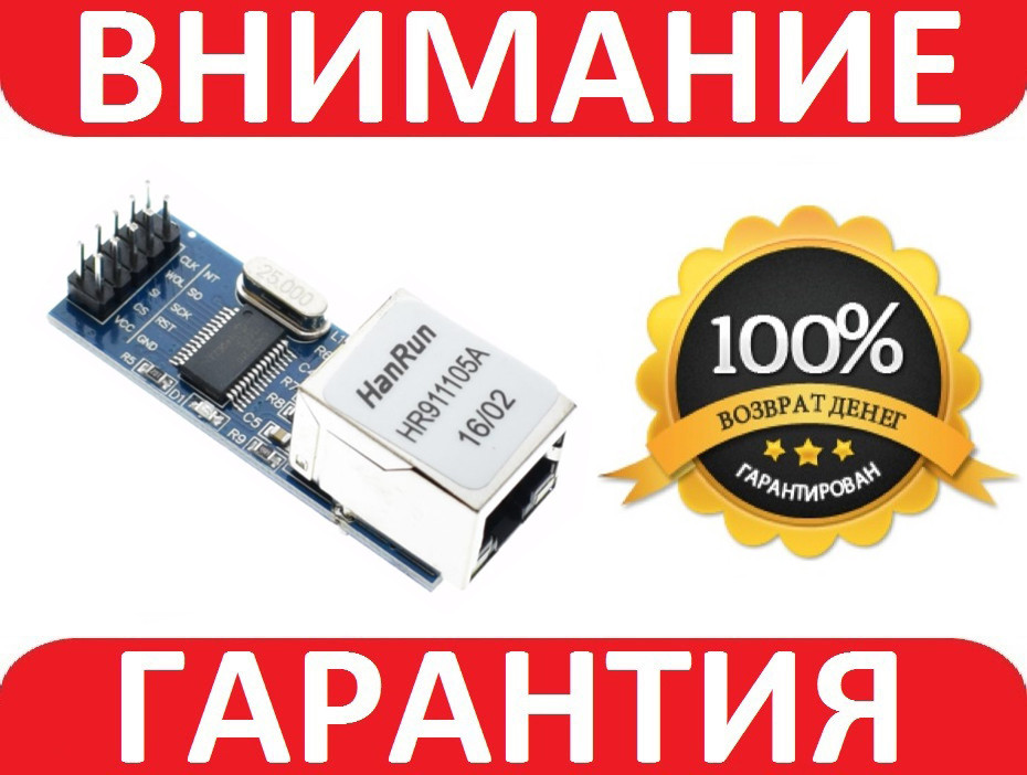ENC28J60 Ethernet модуль мини Arduino