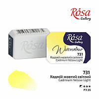 Акварель ROSA Gallery Кадмий желтый светлый (731) в кюветах 2,5 мл