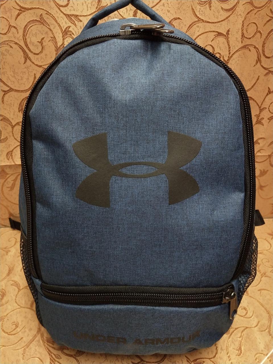 (38*26-маленький)Рюкзак спортивный UNDER ARMOUR 300d мессенджер спорт городской опт