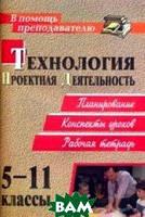 Пономарева Н.А. Технология. 5-11 класс. Проектная деятельность на уроках. Планирование, конспекты уроков, творческие проекты, рабочая тетрадь для