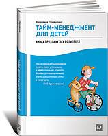 Тайм-менеджмент для детей: Книга продвинутых родителей Лукашенко М