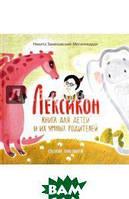 Замеховский-Мегалокарди Никита Валерьевич Лексикон. Книга для детей и их умных родителей