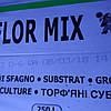 Торф для рассады Домофлор Domoflor Mix3, фракция 0-5мм, 250 л. Премиум качество.
