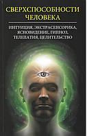 Грейс М. Сверхспособности человека. Интуиция, экстрасенсорика, ясновидение, гипноз, телепатия, целительство.