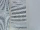 Грейс М. Сверхспособности человека. Интуиция, экстрасенсорика, ясновидение, гипноз, телепатия, целительство., фото 7