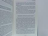 Грейс М. Сверхспособности человека. Интуиция, экстрасенсорика, ясновидение, гипноз, телепатия, целительство., фото 6