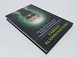 Грейс М. Сверхспособности человека. Интуиция, экстрасенсорика, ясновидение, гипноз, телепатия, целительство., фото 3