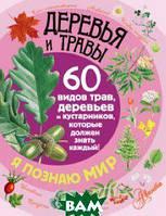 Волцит Петр Михайлович Деревья и травы. 60 видов трав, деревьев и кустарников, которые должен знать каждый