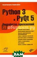 Дронов Владимир Александрович, Прохоренок Николай Анатольевич Python 3 и PyQt 5. Разработка приложений