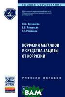 Хохлачева Н.М. Коррозия металлов и средства защиты от коррозии: Учебное пособие