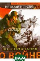 Никулин Николай Воспоминания о войне