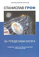 Гроф С. За пределами мозга: рождение, смерть и трансцендеция в психотерапии.
