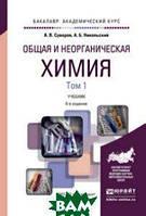 Суворов А.В. Общая и неорганическая химия в 2-х томах. Том 1. Учебник для академического бакалавриата