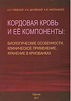 Гулевский А.К. и др. Кордовая кровь и ее компоненты: биологические особенности, клиническое применение, хранен