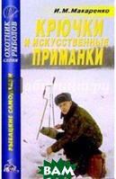 Макаренко Игорь Михайлович Крючки, искусственные приманки. Справочник