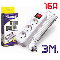 Удлинитель 3м с/з+выключатель на 3 гнезда 16А SVITTEX