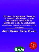 Лист Франц Полонез из оратории Легенда о святом Станиславе , S.519