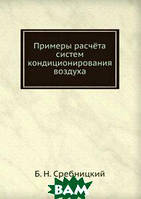 Б. Н. Сребницкий Примеры расчёта систем кондиционирования воздуха