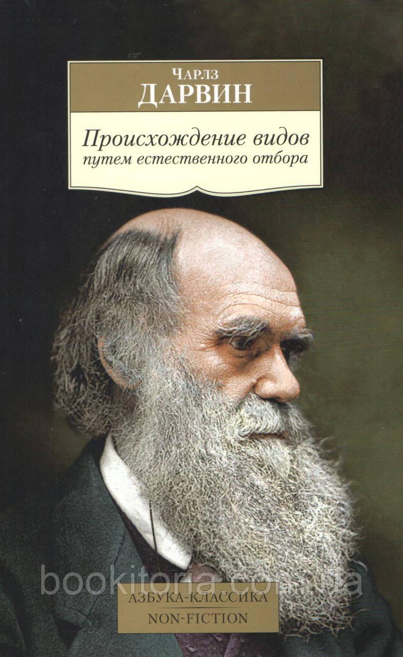 Дарвин Ч. Происхождение видов путем естественного отбора.