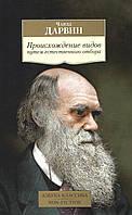 Дарвин Ч. Происхождение видов путем естественного отбора. , фото 1
