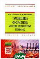 Тимченко Т.Н. Таможенное оформление морских контейнерных перевозок. Учебное пособие