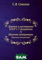 С.Я. Соколов Деревья и кустарники СССР 1-7 тома(том 7)