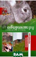 Шабанов А.Н. Кролиководство. Разведение и уход