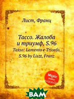 Лист Франц Тассо. Жалоба и триумф, S.96