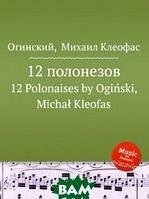 Огинский, Михаил Клеофас 12 полонезов