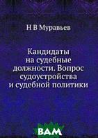 Н В Муравьев Кандидаты на судебные должности. Вопрос судоустройства и судебной политики